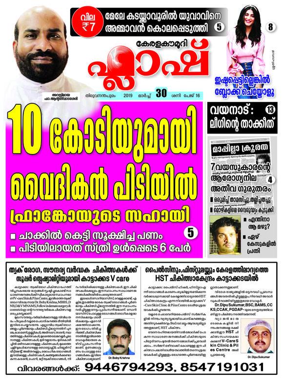 Kerala Kaumudi Epaper | Home :: Epaper