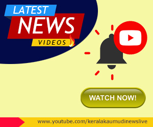 Kerala Kaumudi News Videos