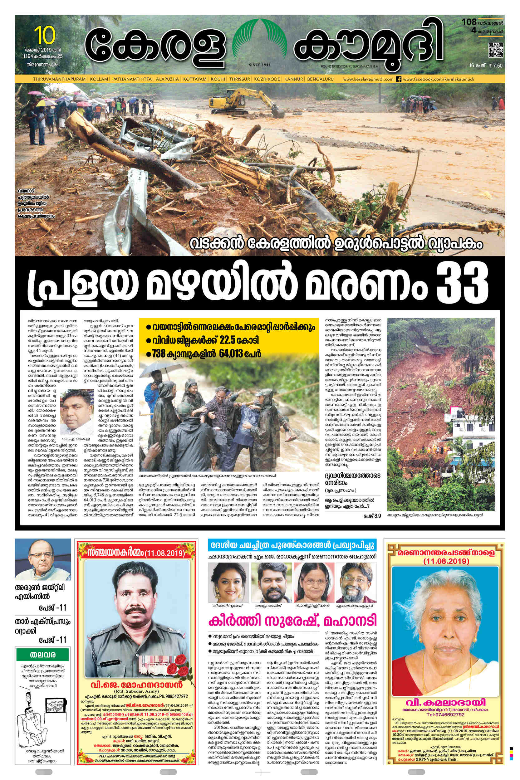 Kerala Kaumudi Indian Newspaper of Malayalam Language from