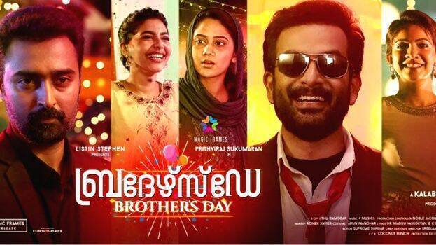 brothers-day-movie-review