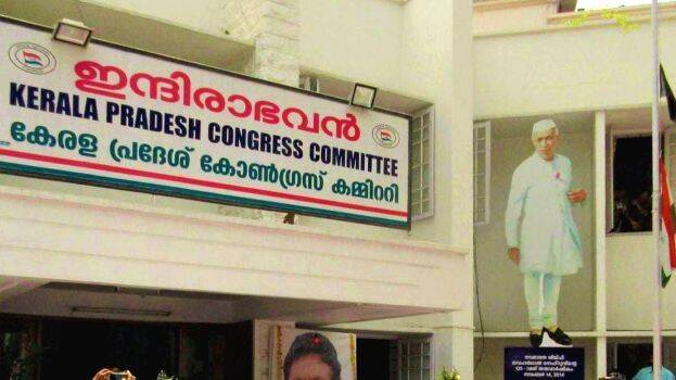 congress-office-kerala