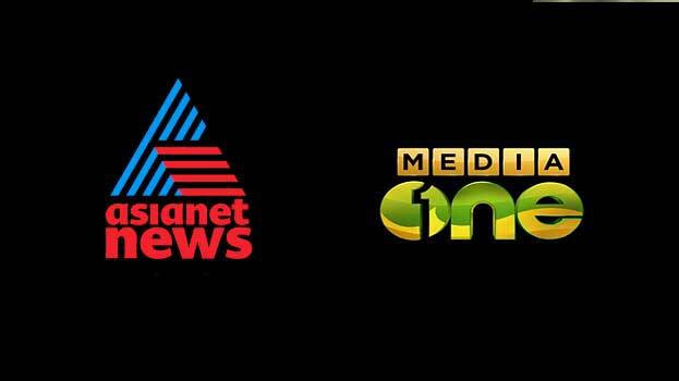 Delhi violence: Centre bans Asianet News, Media One for 48 hours - INDIA -  GENERAL   Kerala Kaumudi Online